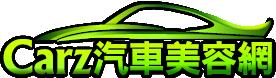 Carz汽車美容網