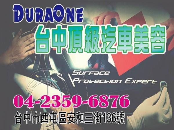 地址:台中市西屯區安和三街136號電話:04-2359-6876服務項目:引擎室清潔車身深層清潔車室內吸塵車身鐵粉
