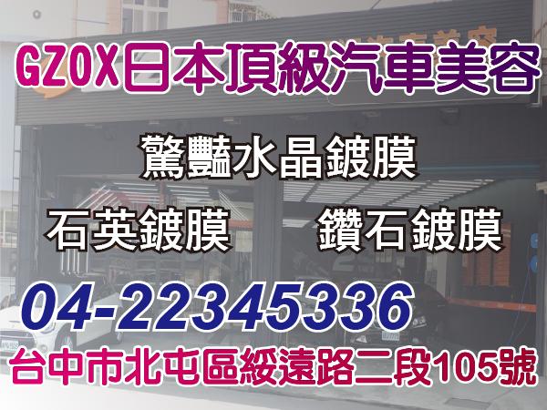 地址:台中市北屯區綏遠路二段105號連絡電話:04-2234-5336服務項目:精緻泡沫洗車達人鍍膜洗車爆撥水拋光