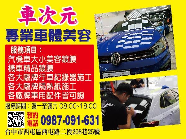 預約電話:0987-091-631阿元LINE ID:0987091631地址:台中市西屯區西屯路二段208巷25號服務時間:週一至週