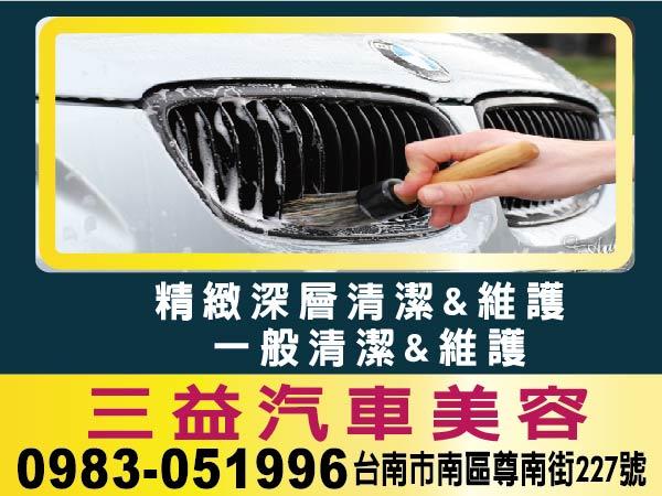 地址:台南市南區尊南街227號聯絡電話:0983-051-996服務項目:精緻深層清潔維護一般清潔維護基拋+鍍膜拋修