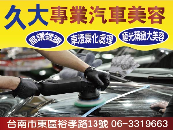 地址:台南市東區裕孝路13號聯絡電話:06-331-9663服務項目:晶鑽鍍膜車燈霧化處理極光精緻大美容精緻洗車