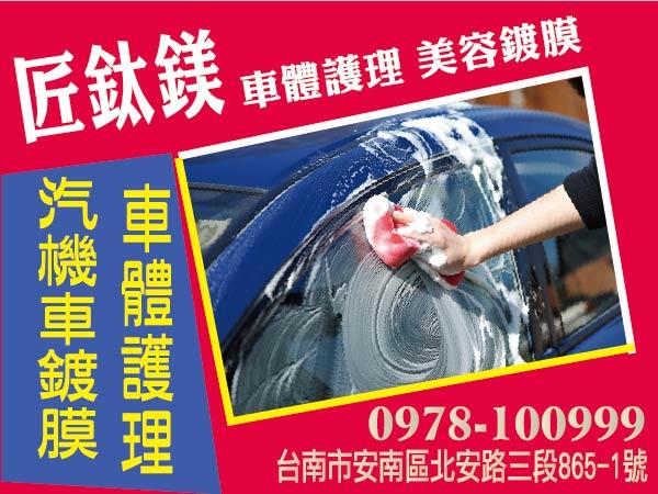 地址:台南市安南區北安路三段865-1號聯絡電話:0978-100-999服務項目:汽機車鍍膜(漆面,玻璃,塑料,皮