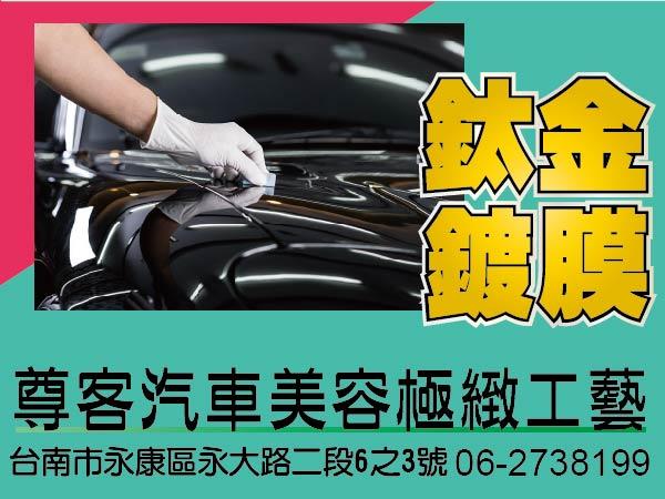 地址:台南市永康區永大路二段6之3號聯絡電話:06-273-8199服務項目:鈦金鍍膜