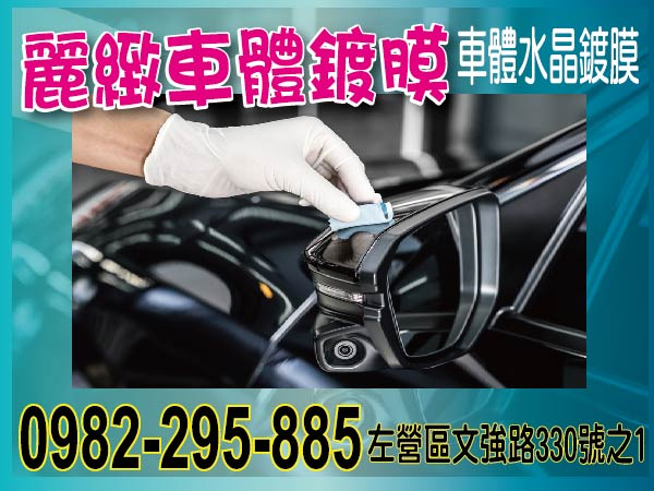地址:高雄市左營區文強路330號之1聯絡電話:0982-295-885服務項目:車體水晶鍍膜車內吸塵及細節除塵車內吸