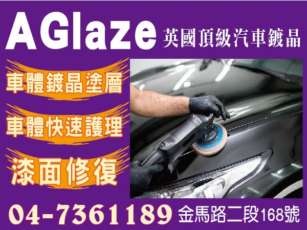 地址:彰化市金馬路二段168號聯絡電話:04-736-1189服務項目:車體鍍晶塗層車體快速護理玻璃飛水鍍晶精緻洗