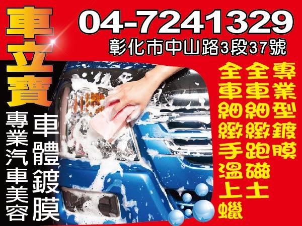地址:彰化市中山路3段37號聯絡電話:04-724-1329服務項目:專業車體鍍膜全車細緻跑磁土玻璃鍍膜.鋼圈鍍膜