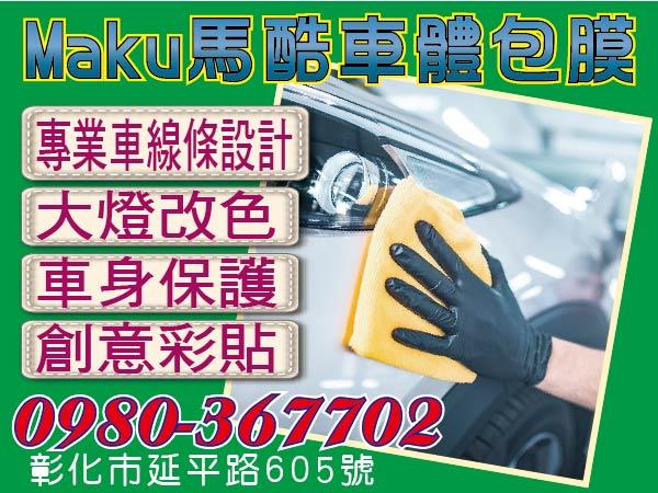 地址:彰化市延平路605號聯絡電話:0980-367-702服務項目:線條設計內裝修復大燈改色車身保護創意彩貼車體