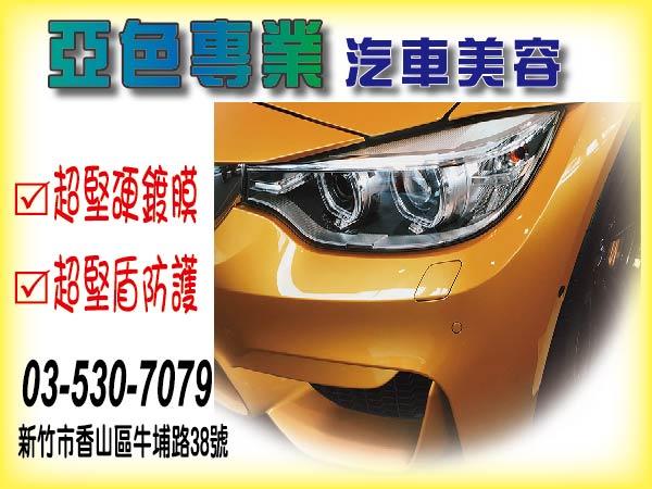 地址:新竹市香山區牛埔路38號聯絡電話:03-530-7079服務項目:車體鍍膜、漆面美容、刮痕修復、車內清洗美