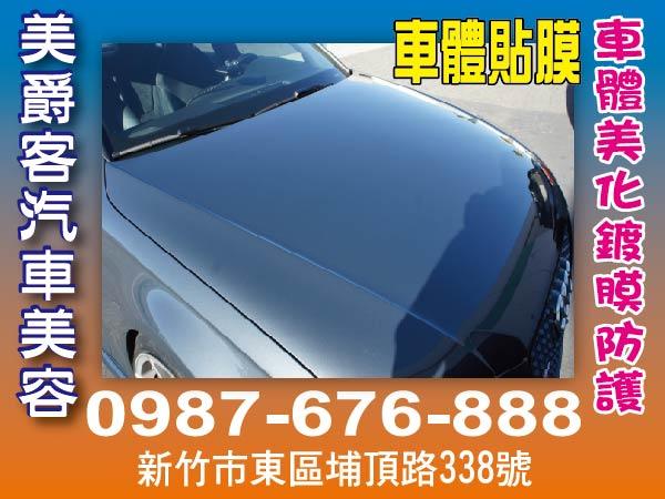 地址:新竹市東區埔頂路338號聯絡電話:0987-676-888服務項目:車體漆面維護護理鍍膜維護精緻打蠟車漆刮傷