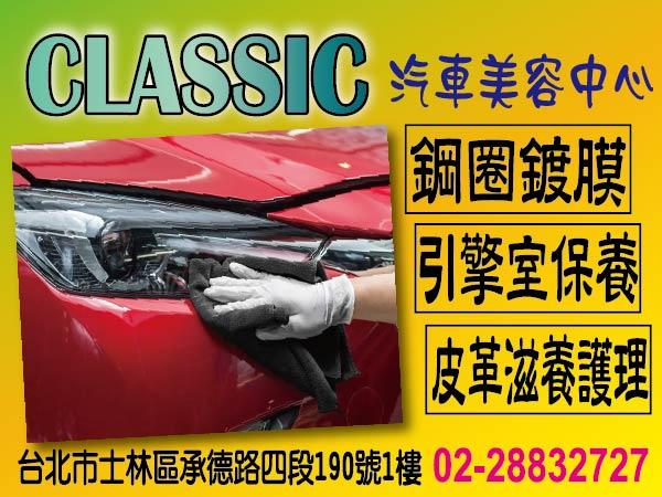 地址:台北市士林區承德路四段190號1 樓聯絡電話:02-2883-2727服務項目:CLASSIC COATING 經典鍍膜SWISSVA