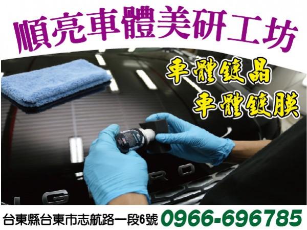 地址:台東市志航路一段6號連絡電話:0966696785、089228477服務項目:全車去除洗車傷痕全車漆面微調整結晶