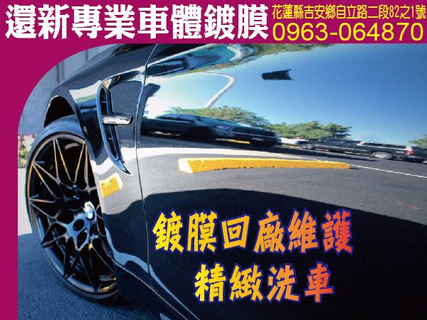 -車身細部深層清潔-鋁圈深層清潔-車身拋光修復校正-燈殼基礎抛光-內裝深層清潔-玻璃全車鍍膜塗層施工-進口
